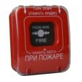 ИПР-К ск (ИОПР 513/101-1) Извещатель пожарный ручной с крышкой (сухие контакты)