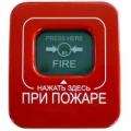 Астра-4511 лит.3 Извещатель пожарный ручной радиоканальный