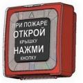 ИПР 513-11 ( Рубеж-2А) Извещатель пожарный ручной адресный