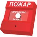 ИПР 513-3ПА Извещатель пожарный ручной адресный