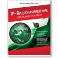 А.Лыткин «IP-Видеонаблюдение. Наглядное пособие» Учебное пособие