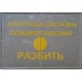 Стекло к ИПР 513-3 исп.02 Стекло сменное для ИПР-513-3 исп.02