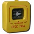 ИОПР 513/101-1 «Пуск газа» Извещатель охранно-пожарный ручной