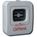 ИОПР 513/101-1 «Охрана» Извещатель охранно-пожарный ручной