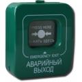 ИОПР 513/101-1 «Аварийный выход» Извещатель охранно-пожарный ручной