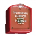 ИПР-Р (RIPR) Извещатель пожарный ручной радиоканальный