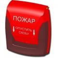 ИПР-Мск (ИОП502-1) Извещатель пожарный ручной