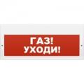 Молния-12-З Оповещатель охранно-пожарный комбинированный (свето-звуковой)