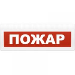 Молния-12 ЛАЙТ Оповещатель охранно-пожарный световой (светоуказатель)