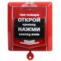 ИПР-Р2 Извещатель пожарный ручной радиоканальный