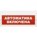Молния-220 РИП Оповещатель охранно-пожарный световой (светоуказатель) с резервным источником питания