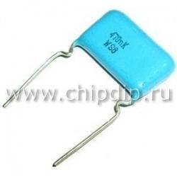 К73-17,  0.47 мкФ,   63 В, 5%, Конденсатор металлоплёночный