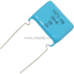 К73-17,  0.22 мкФ,  400 В, 10%, Конденсатор металлоплёночный