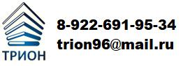 Трион